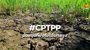 #CPTPP ได้หรือเสีย บทสรุปที่ไม่ได้ข้อสรุป
