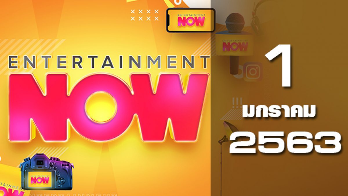 Entertainment Now 01-01-63