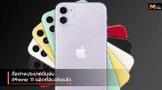 สื่อนอกเผย Apple เตรียมผลิต iPhone 11 ที่ประเทศอินเดีย