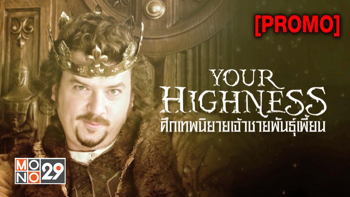 Your Highness ศึกเทพนิยาย เจ้าชายพันธุ์เพี๊ยน [PROMO]