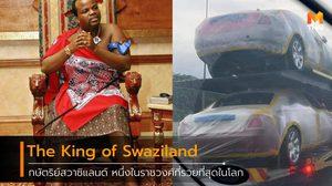 กษัตริย์ สวาซิแลนด์ เจียดเงินกว่า 5 ร้อยล้านบาท เหมารถหรู 19 คัน แจกพระชายา 14 พระองค์