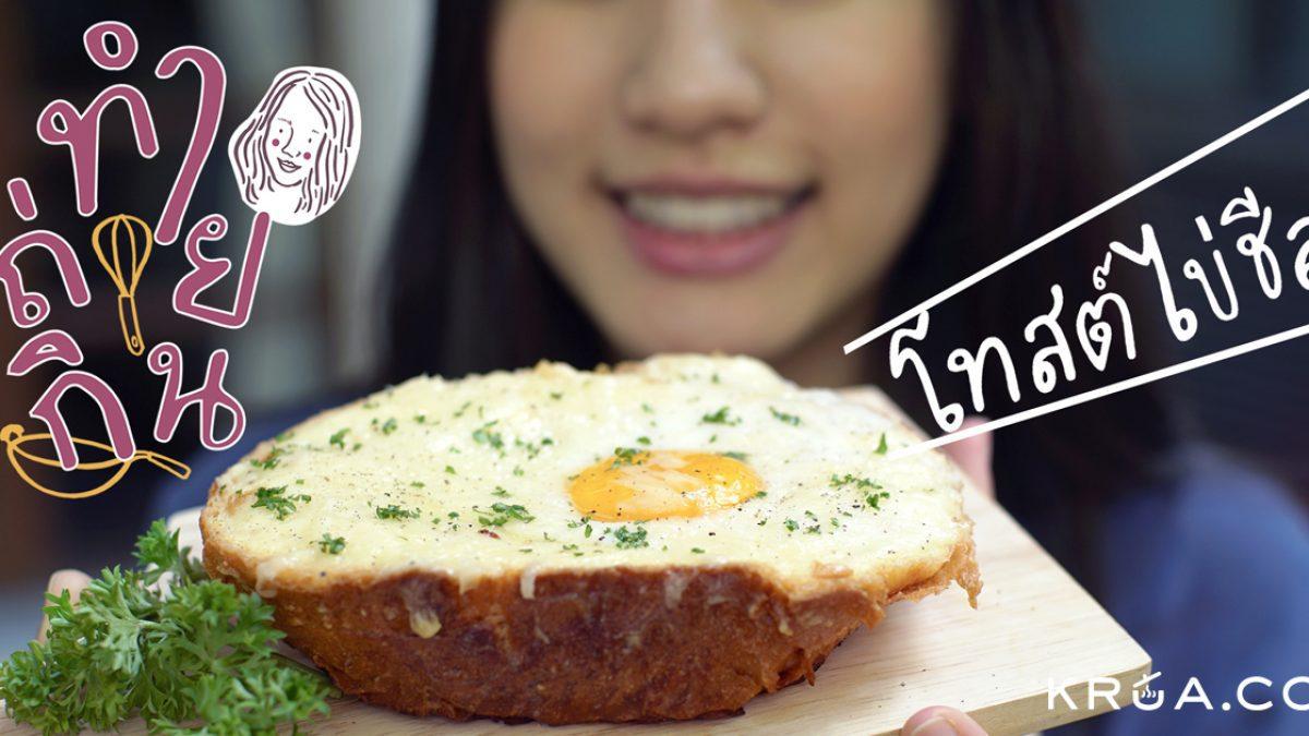 ทำ/ถ่าย/กิน EP27 - โทสต์ไข่ชีสชุ่มฉ่ำดึ๋งๆ