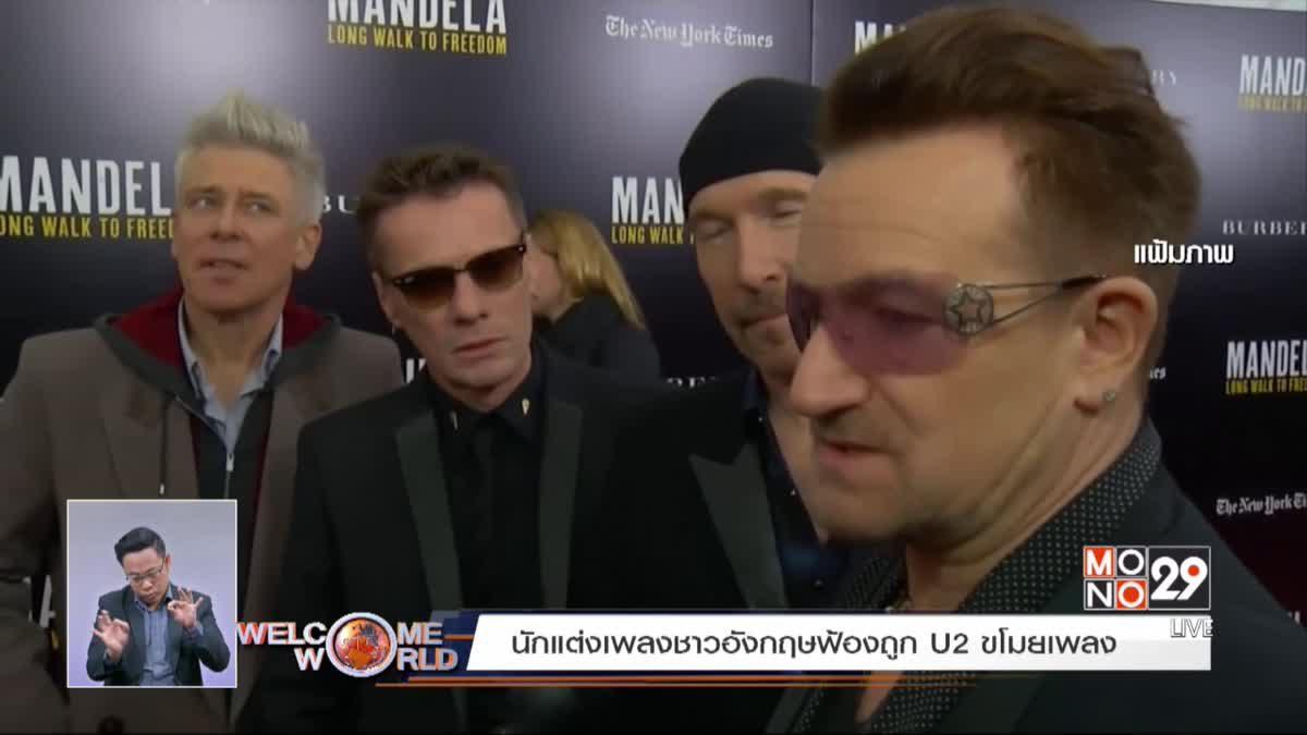 นักแต่งเพลงชาวอังกฤษฟ้องถูก U2 ขโมยเพลง