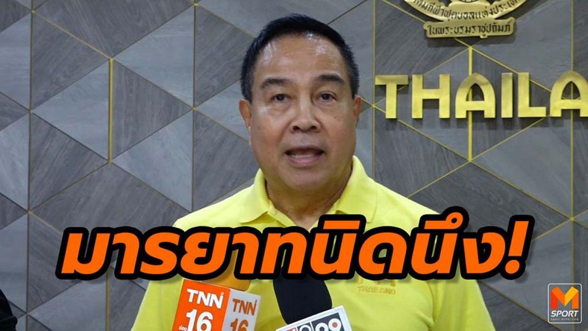 'บิ๊กอ๊อด' แถลงกรณีข่าวลือ 'กาม่า' เตรียมชิ่ง ทีมชาติไทย ยู-23