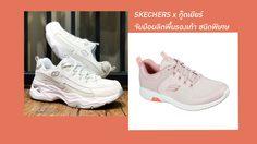 SKECHERS x กู๊ดเยียร์ จับมือผลิตพื้นรองเท้า ชนิดพิเศษ