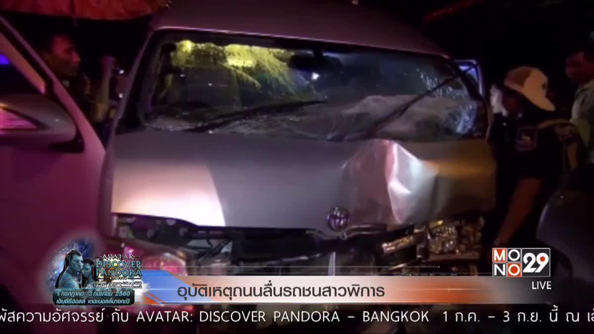 อุบัติเหตุถนนลื่นรถชนสาวพิการ
