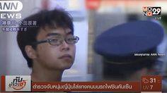 ตำรวจจับหนุ่มญี่ปุ่น ไล่แทงคนบนรถไฟ 'ชินคันเซ็น'
