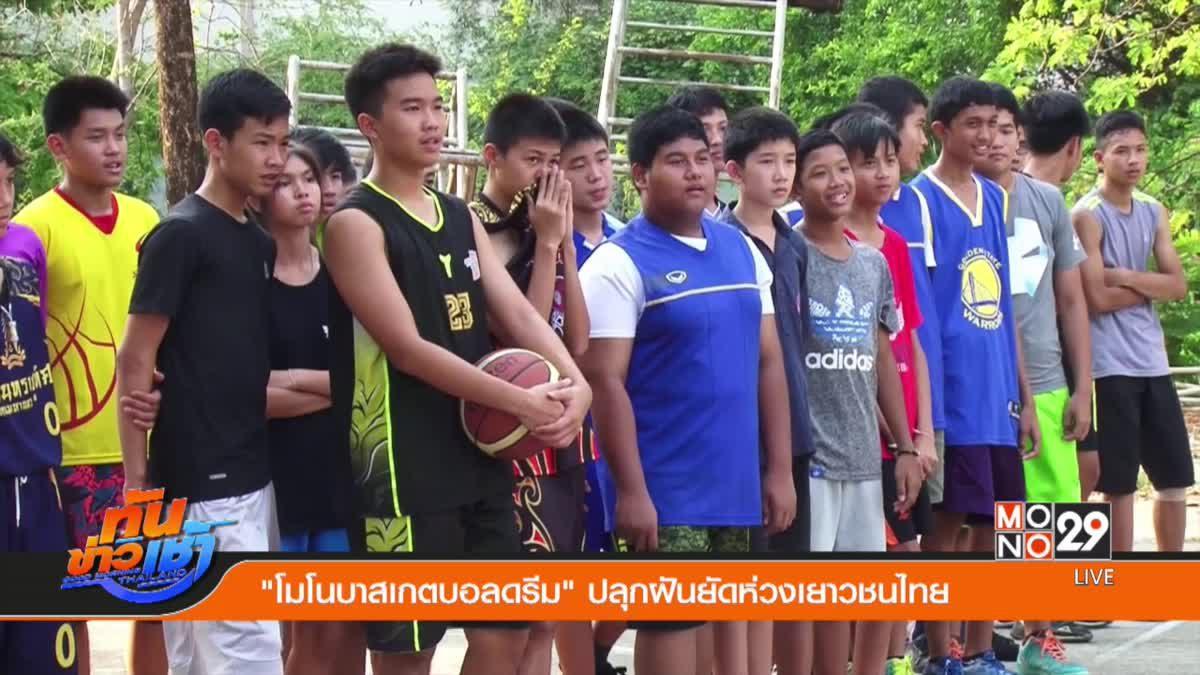 """""""โมโนบาสเกตบอลดรีม"""" ปลุกฝันยัดห่วงเยาวชนไทย"""