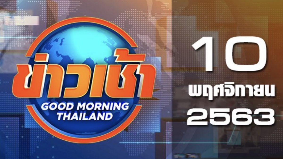 ข่าวเช้า Good Morning Thailand 10-11-63