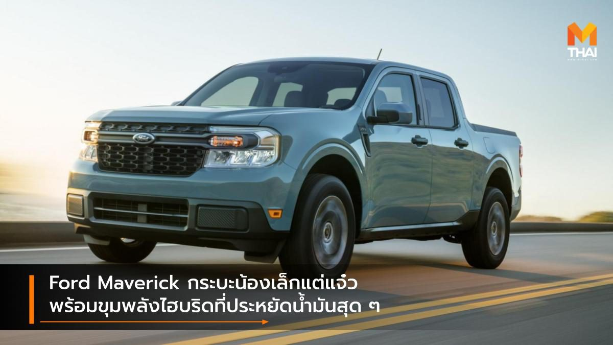 Ford Maverick กระบะน้องเล็กแต่แจ๋ว พร้อมขุมพลังไฮบริดที่ประหยัดน้ำมันสุด ๆ