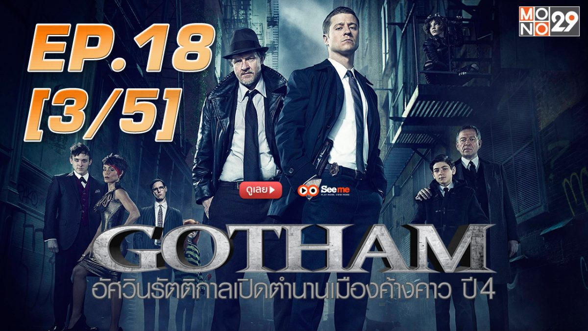 Gotham อัศวินรัตติกาลเปิดตํานานเมืองค้างคาว ปี 4 EP.18 [3/5]