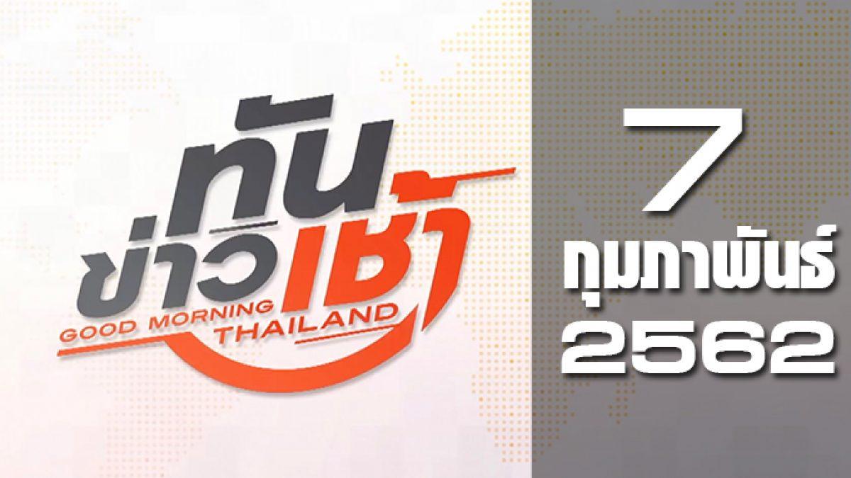 ทันข่าวเช้า Good Morning Thailand 07-02-62