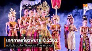 """เทศกาลเที่ยวพิมาย ปี 2562 ชมโชว์สุดอลัง """"พิมายปุระ The musical"""""""