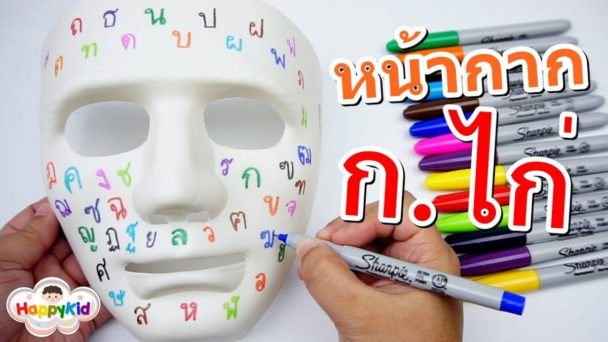 หน้ากาก ก.ไก่   เขียนพยัญชนะไทย   ฝึกอ่าน ฝึกท่อง ก ไก่   Learn Thai Alphabet
