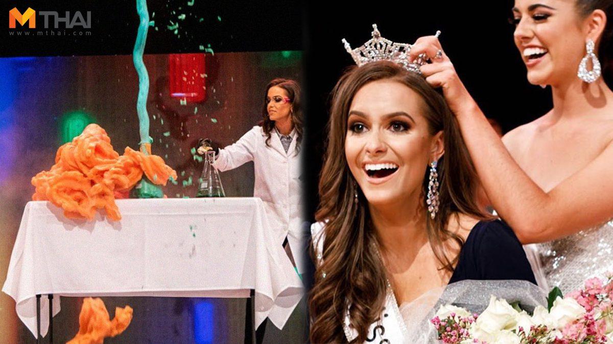 มิติใหม่เวทีขาอ่อน สาวงามโชว์ทดลองวิทยาศาสตร์ คว้ามงกุฎ Miss Virginia 2019