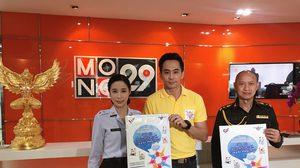 จอร์จ ฐปนัท ชวนเยาวชนร่วมโครงการ จิตสำนึกรักเมืองไทย ปี 11