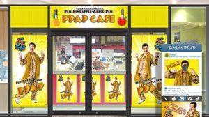 เปิดแล้ว PPAP Cafe พร้อมชิมเมนู พายแอปเปิล-เพน ที่ Tokyo Skytree กันเถอะ