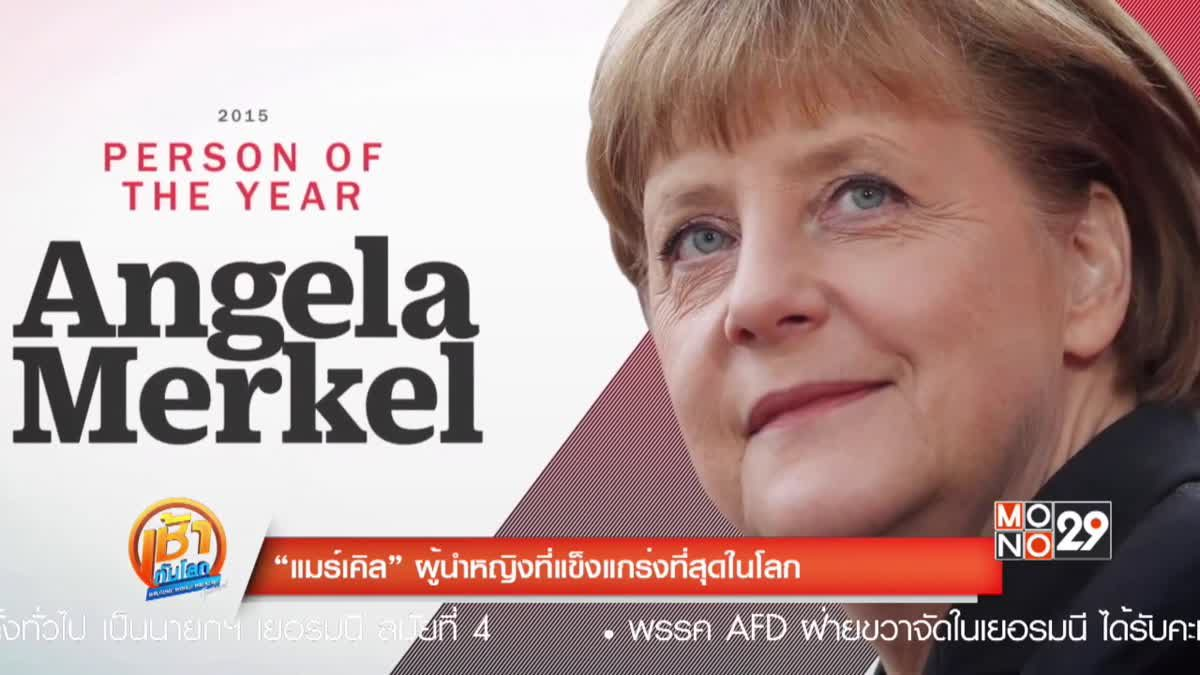 """""""แมร์เคิล"""" ผู้นำหญิงที่แข็งแกร่งที่สุดในโลก"""