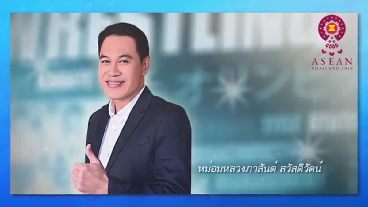 หม่อมหลวงภาสันต์ สวัสดิวัตน์ เชิญชวนคนไทยร่วมเป็นเจ้าภาพที่ดีที่ไทยเป็นประธานอาเซียน ตลอดปี 2562
