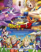 Dragon Ball Z: Battle of Gods ดราก้อนบอล แซด ตอน ศึกสงครามเทพเจ้า