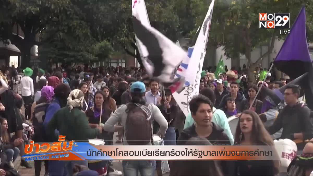 นักศึกษาโคลอมเบียเรียกร้องให้รัฐบาลเพิ่มงบการศึกษา