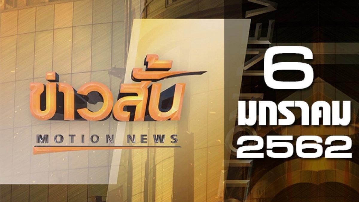 ข่าวสั้น Motion News Break 1 06-01-61