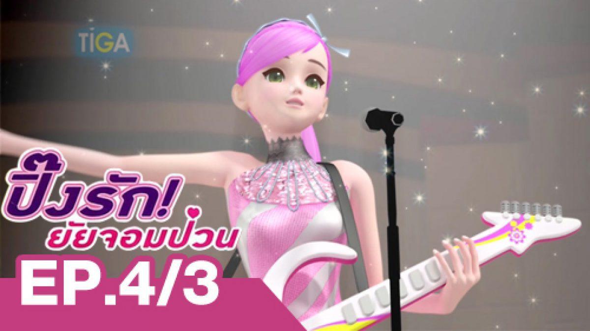 Secret Jouju ปิ๊งรักยัยจอมป่วน EP.4/3