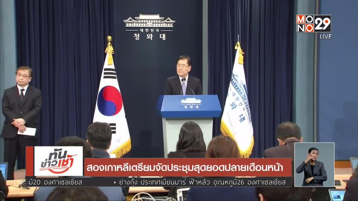 สองเกาหลีเตรียมจัดประชุมสุดยอดปลายเดือนหน้า