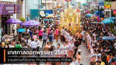 รวมสถานที่จัดงาน เทศกาลออกพรรษา 2562 ทำบุญ ตักบาตร ทั่วไทย