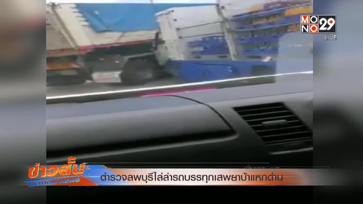 ตำรวจลพบุรีไล่ล่ารถบรรทุกเสพยาบ้าแหกด่าน