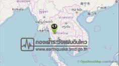 ด่วน ! แผ่นดินไหวเมืองกาญจน์ขนาด 4.9 รับรู้แรงสั่นไหว 5 จังหวัด