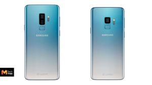 Samsung Galaxy S9 สีใหม่ แบบไล่เฉด Polaris Blue จะเริ่มวางขายในเดือนหน้า