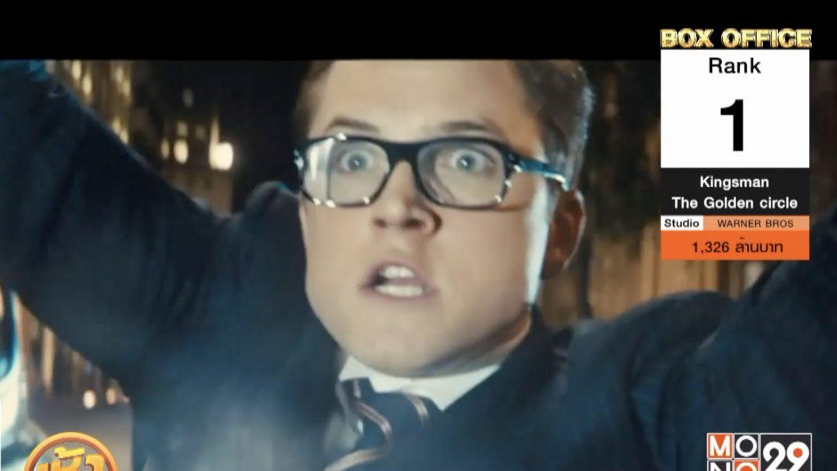 """Kingsman"" เบียด ""It"" ขึ้นอันดับ 1 Box Office"