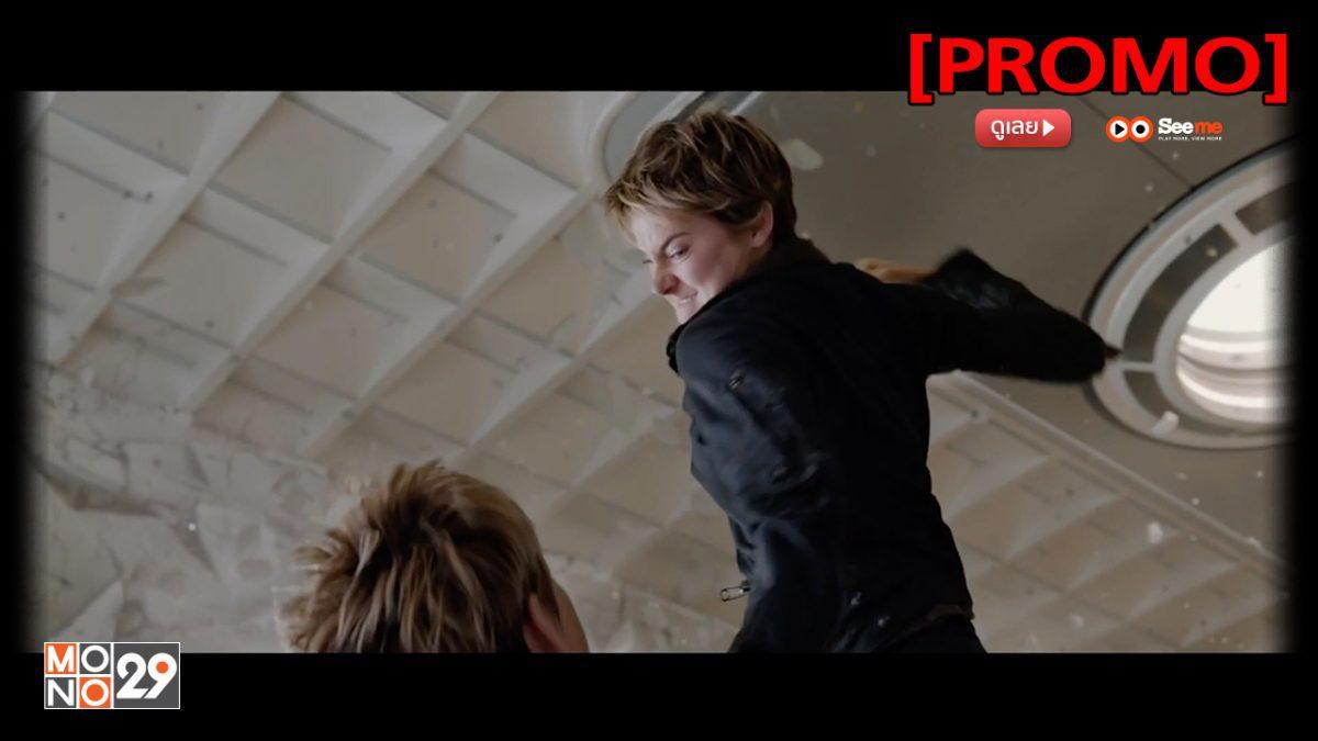 Insurgent อินเซอร์เจนท์ คนกบฏโลก [PROMO]