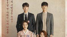 เรื่องย่อซีรีส์เกาหลี Tale of Gyeryong Fairy