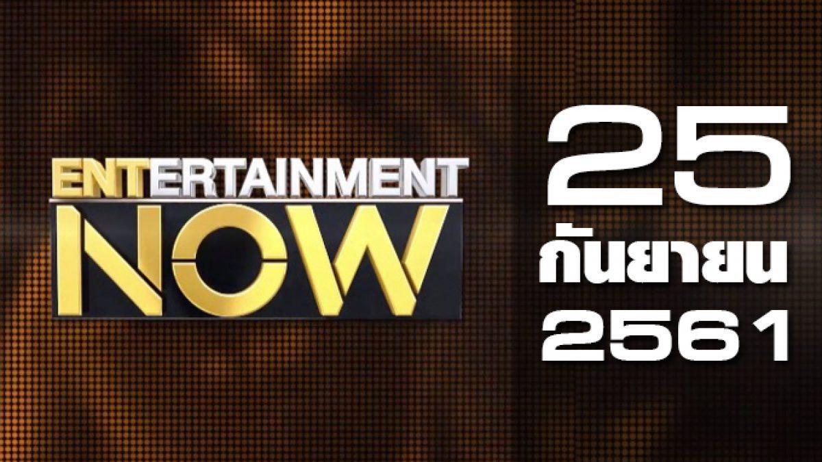 Entertainment Now Break 1 25-09-61