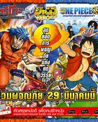One Piece 3D & Toriko 3D วันพีซ 3D & โทริโกะ 3D