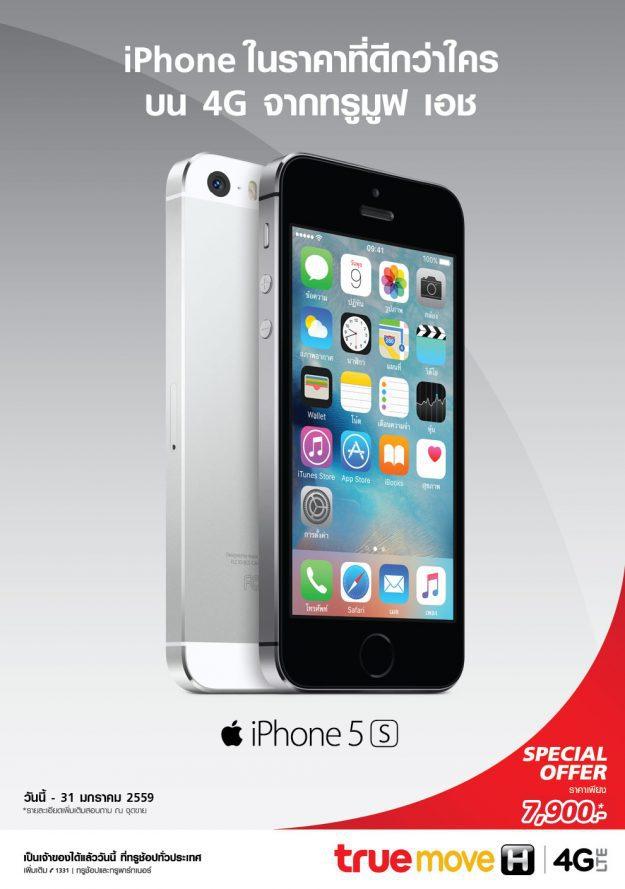 tariff_iphone5s_01