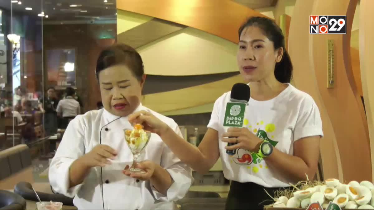 ชุดไข่เค็มไชโย จากบาร์บีคิวพลาซ่า