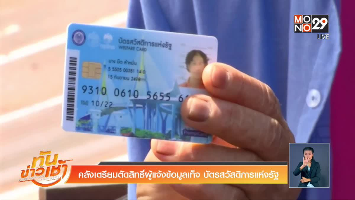 คลังเตรียมตัดสิทธิ์ผู้แจ้งข้อมูลเท็จ บัตรสวัสดิการแห่งรัฐ