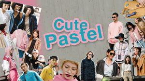 แนวโน้มแฟชั่น ซีซั่นแห่งสี Pastel จับแมทซ์ยังไงให้ได้ลุคเท่ คุมโทน สไตล์เกาหลี