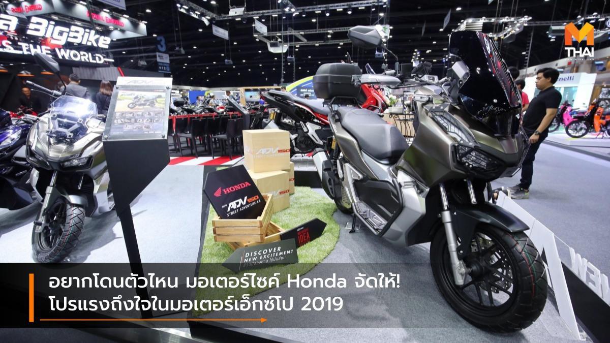 อยากโดนตัวไหน มอเตอร์ไซค์ Honda จัดให้! โปรแรงถึงใจในมอเตอร์เอ็กซ์โป 2019