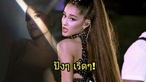 """Ariana Grande ส่งซิงเกิ้ลล่าสุด """"7 Rings"""" ทุบทุกสถิติเพลงและยอดสตรีมมิ่ง!!"""