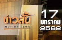 ข่าวสั้น Motion News Break 2 17-01-62