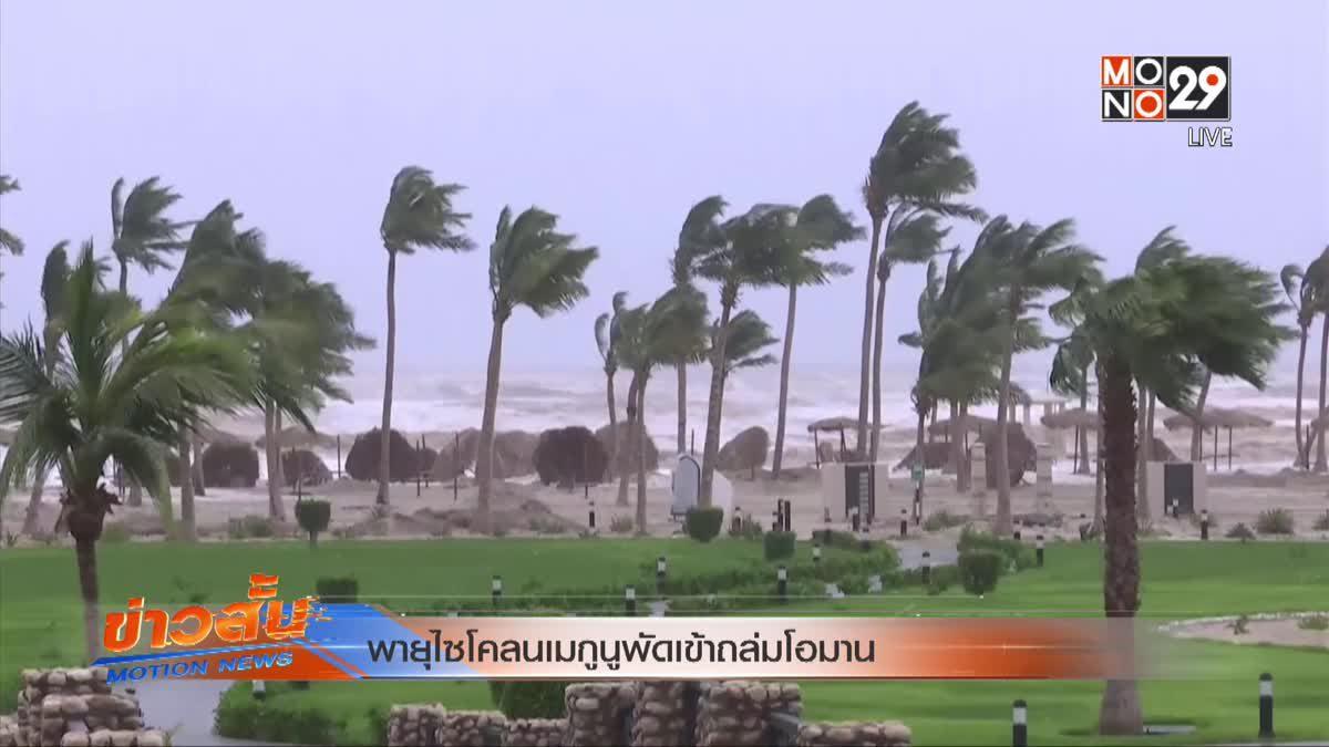 พายุไซโคลนเมกูนูพัดเข้าถล่มโอมาน