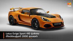 Lotus Exige Sport 410 รุ่นพิเศษ ดีไซน์ย้อนสู่ยุคปี 2000 สุดเลอค่า