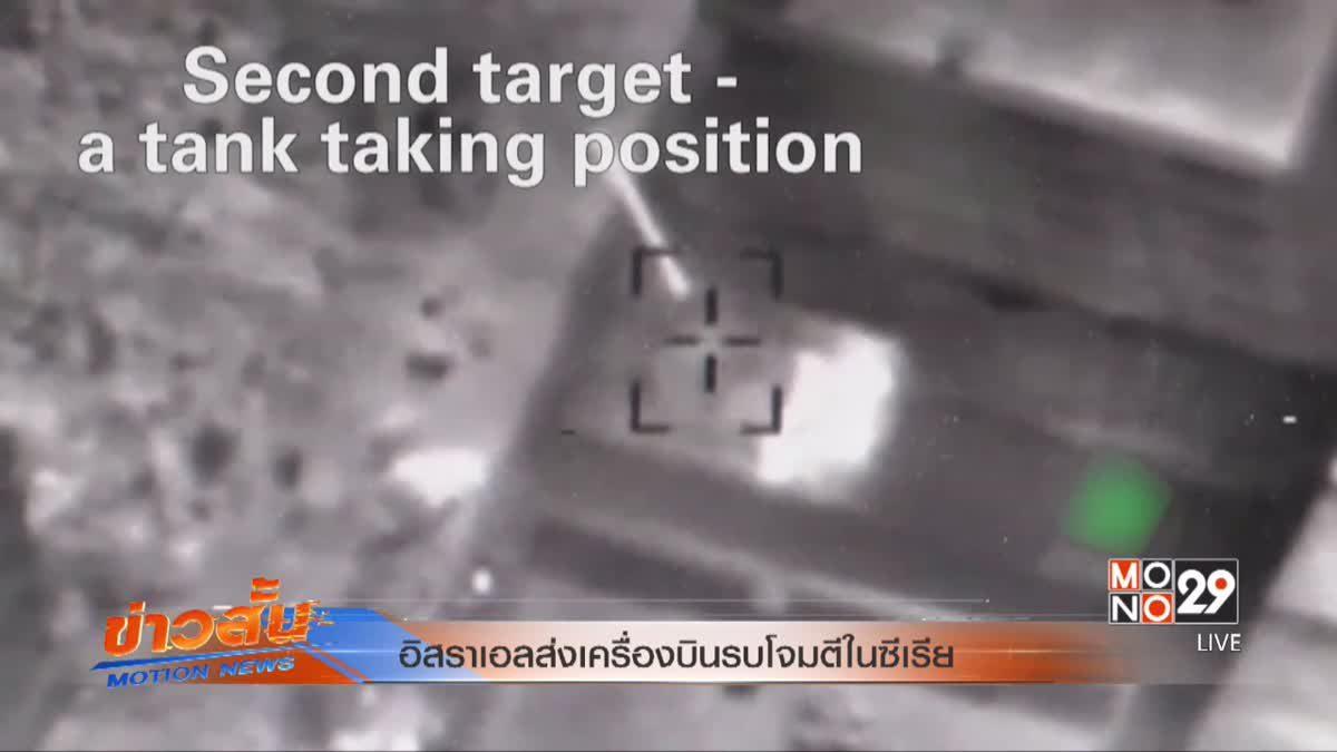 อิสราเอลส่งเครื่องบินรบโจมตีในซีเรีย