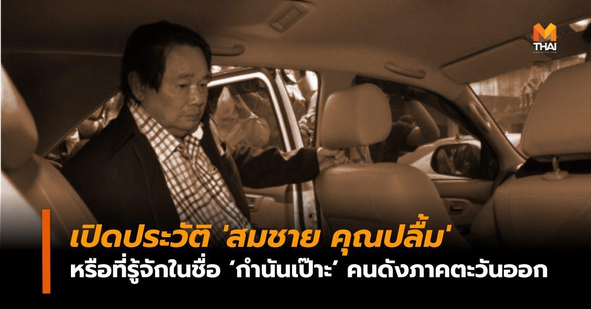 ประวัติ 'สมชาย คุณปลื้ม' หรือที่รู้จักในชื่อ 'กำนันเป๊าะ'