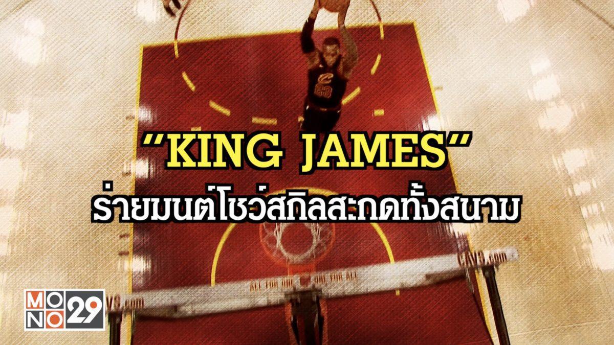 """""""KING JAMES"""" ร่ายมนต์โชว์สกิลสะกดทั้งสนาม"""