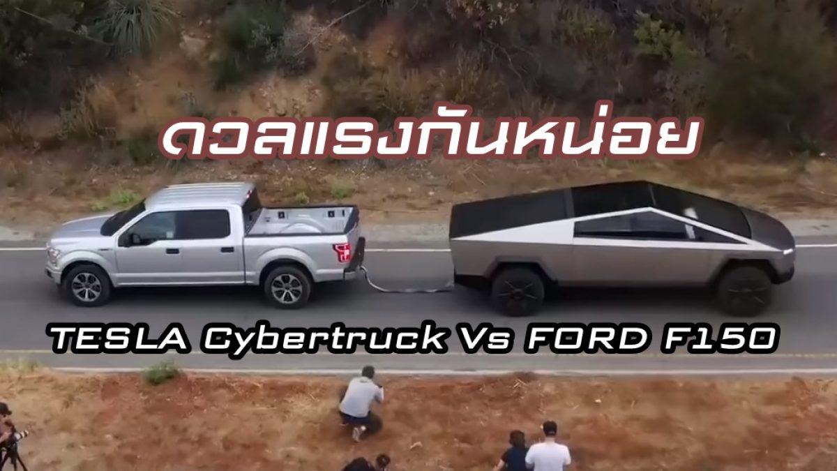 สายถึก เจอสายถึกกว่า! เมื่อ TESLA Cybertruck VS FORD F150 ผลที่ได้เป็นแบบนี้